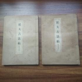 【190327】日本书道   原版书法类书籍   《展大古法帖》2册    《兴福寺断碑》《苏使君之墓志铭》  日本中央书道协会  1935---1937年出版    大开本