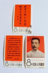 纪122 纪念我们的文化革命先驱鲁迅(盖销邮票全)