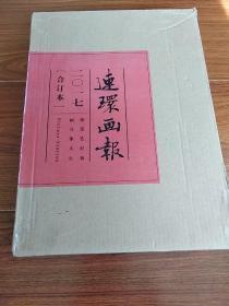连环画报2017年合订本1——12期(12本合售)