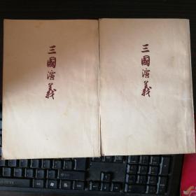 三国演义 上下册(72年1印 繁体竖排版)
