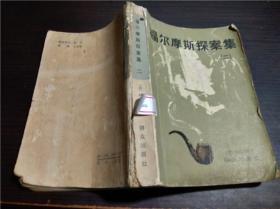 (英)柯南道尔著《福尔摩斯探案集》二 群众出版社 1980年1版 32开平装