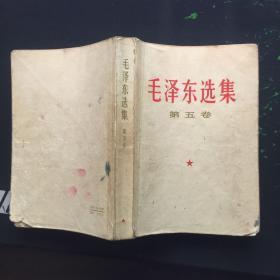 毛泽东选集第五卷(77年1版辽宁1印)