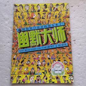 幽默大师1998.6