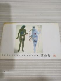 明信片首都师范大学美术学院教师作品集宋红雨8张