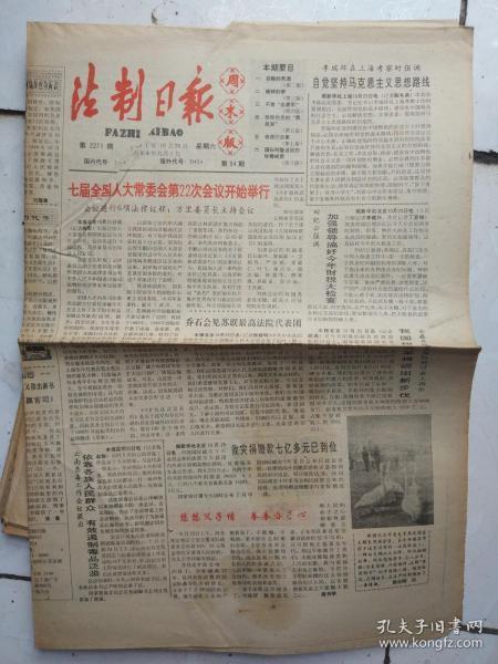 法制日报91年10月26;93年12月28;94年10月1日、94年10月1日周末版