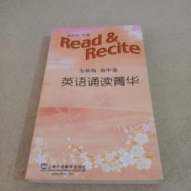 英语诵读菁华(初中卷)