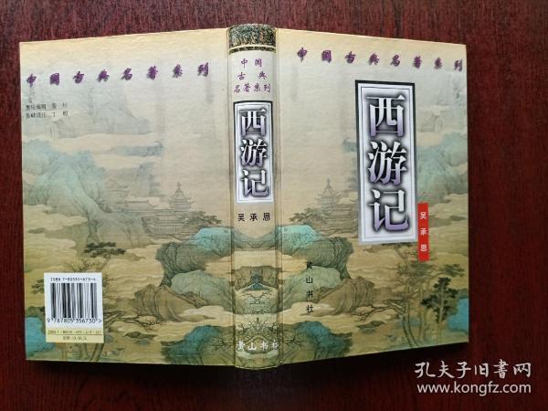 西游记  中国古典名著系列