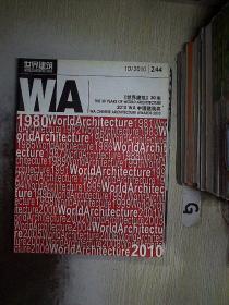 世界建筑 2010 10