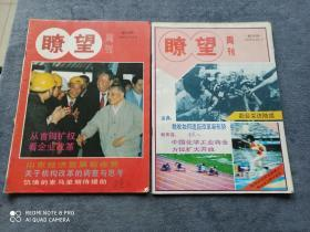 《瞭望》周刊 (1992年第36、38期总第451、453期)    合售