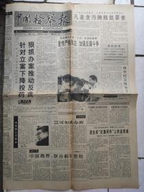 中国检察报93年7月17,94年10月13;中国法制报86年10月18日