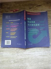 物流专业英语与计算机基础.