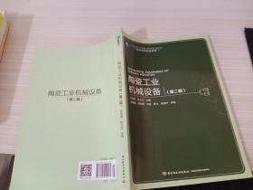 高等学校专业教材:陶瓷工业机械设备(第2版)