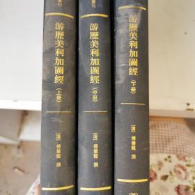 游历美利加图经(套装共3册)/清末民初文献丛刊  上册封面有痕迹
