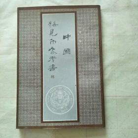 古钱币图谱_中国稀见币参考书目录
