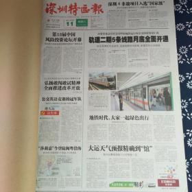 深圳特区报 2011年6月(11-20日)