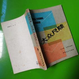 大众尺牍(林长鎏,1985)