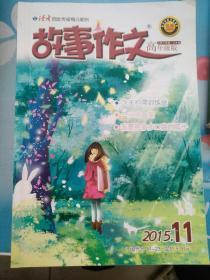 故事作文2015/11