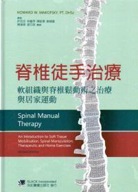 预售【台版】脊椎徒手治疗:软组织与脊椎松动术之治疗与居家运动 / Howard W. Makofsky 合记图书出版社