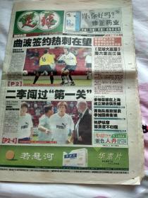 2002年足球报1621期