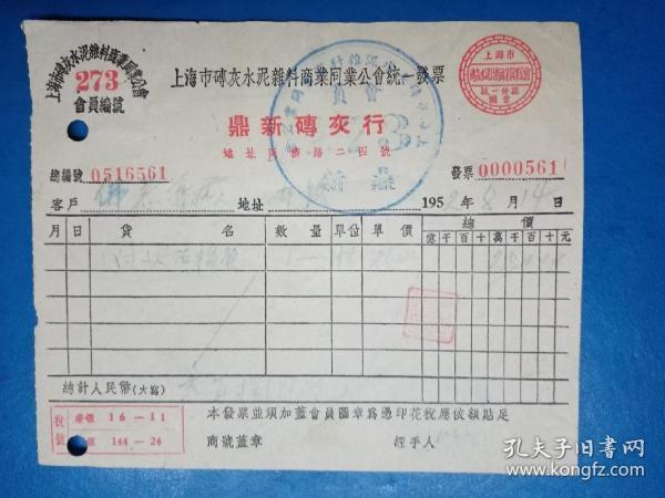 五十年代贴税票完整税单30