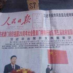 人民日报2019年12月21日(8版全)
