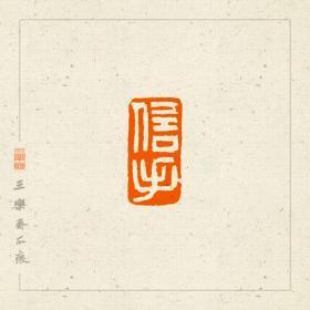 白文印  篆刻  小闲章  印文:信手