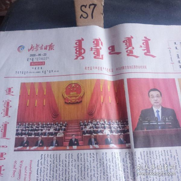 内蒙古日报2020年5月23日蒙文版!