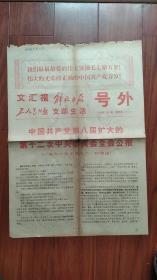 文汇报 解放日报 工人造反报  支部生活《号外》1968年11月1日二版:中国共产党第八届扩大的第十二次中央委员会全会公报,1969年4月1日、4月14日和4月24日:中国共产党第九次全国代表大会主席团秘书处新闻公报。均4开,有断裂