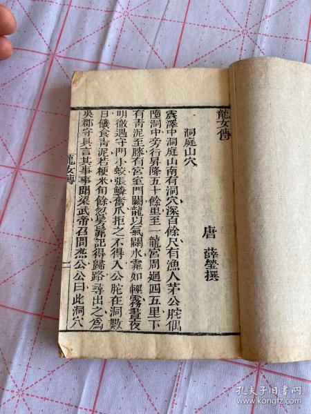 清精刻本《龙女传,妙女传,太真外传,梅妃传,红线传,刘无双传》等9种一册全
