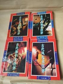 中国神秘文化研究丛书.4本