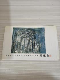 明信片 首都师范大学美术学院教师作品集刘进安8张