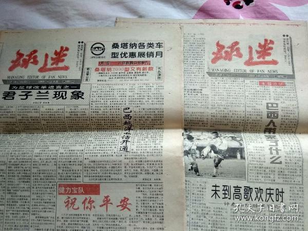 1996年《球迷》报561期和570期各一份