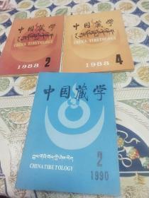 中国藏学 1988年(2,4) 1990年(2) 3本合售
