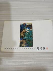 明信片 首都师范大学美术学院教师作品集刘学惟8张