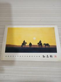 明信片 首都师范大学美术学院教师作品集孙志钧8张