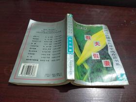 中国当代情爱伦理争鸣作品书系   假夫假妻