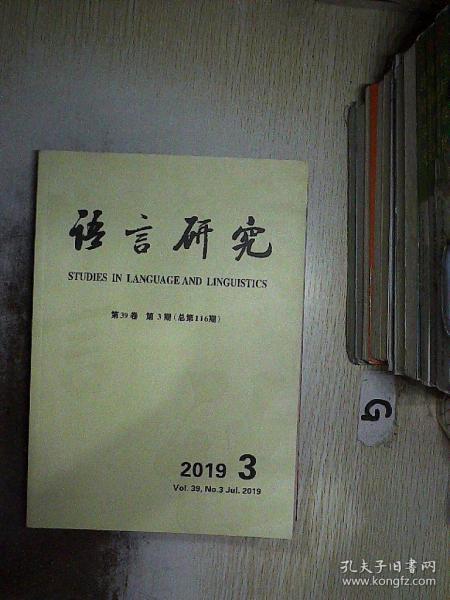 语言研究 2019   3