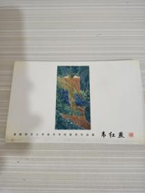 明信片首都师范大学美术学院教师作品集韦红燕