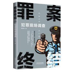 罪案终结:犯罪现场调查