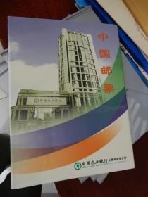 2004年中国邮票年册;(企业版.中国农业银行)小型张,大版票清明上河图,全