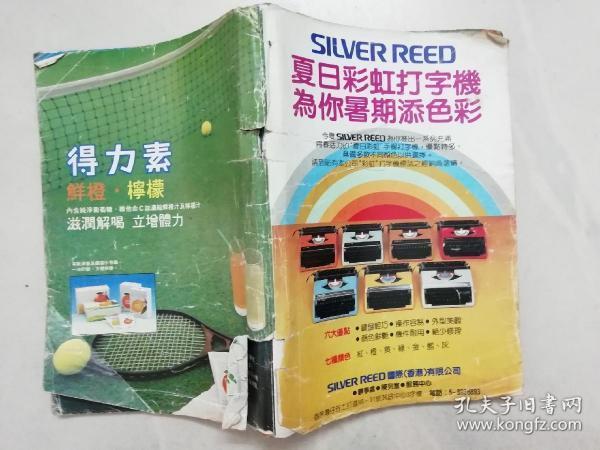 1984年香港电视(第872期) ( 有 翁美玲、高丽红、五虎将剧集、鹿鼎记剧集---【缺封面和封底】