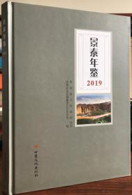 景泰年鉴.2019