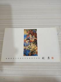 明信片首都师范大学美术学院教师作品集刘彦