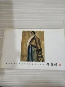 明信片首都师范大学美术学院教师作品集杨悠明