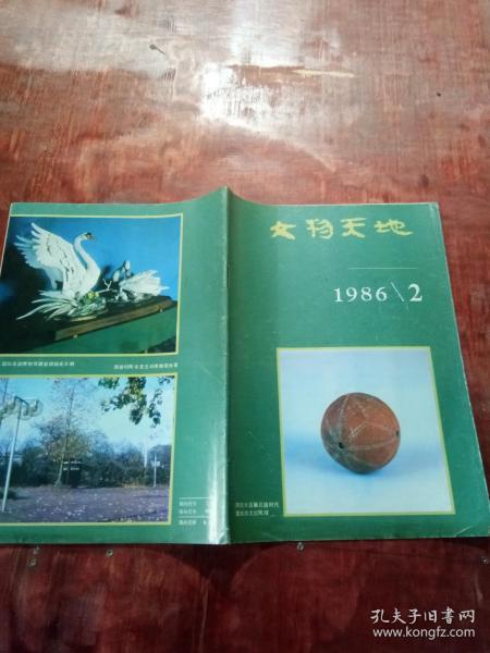 文物天地1986年第2期