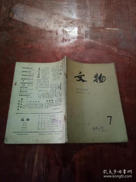 文物1981年第7期
