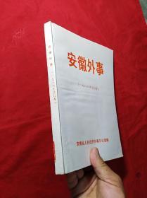 安徽外事(1988年合订本)(16开)