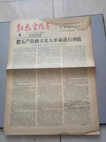 文革小报  红色宣传员(6)8开4版
