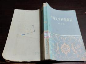 外国文学研究集刊 第6辑 中国社会科学院外国文学研究所编 中国社会科学出版社 1982年1版1印 大32开平装