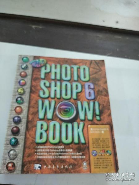 photo shop6 wow! book照片商店6哇!书